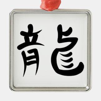 ドラゴンの漢字 メタルオーナメント