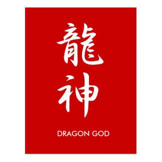ドラゴンの神 ポストカード