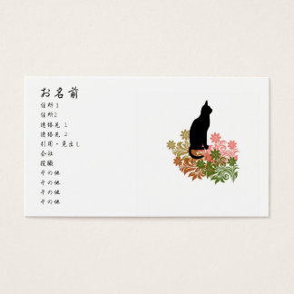 ネコと花 名刺