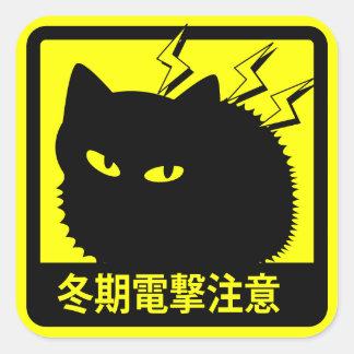 ネコ冬期電撃注意ステッカー(イエロー) スクエアシール