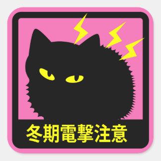 ネコ冬期電撃注意ステッカー スクエアシール
