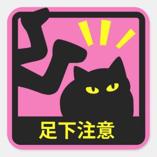 ネコ足下注意ステッカー スクエアシール