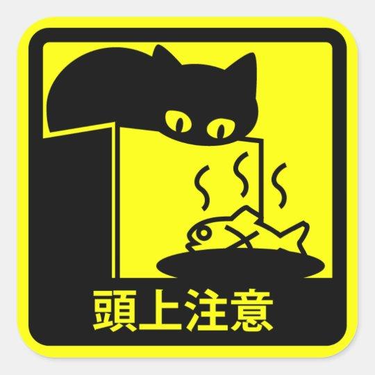 ネコ頭上注意ステッカー(イエロー) スクエアシール