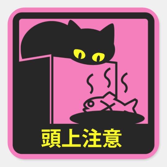 ネコ頭上注意ステッカー スクエアシール
