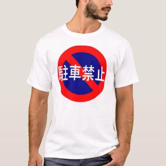 ノーパーキング Tシャツ