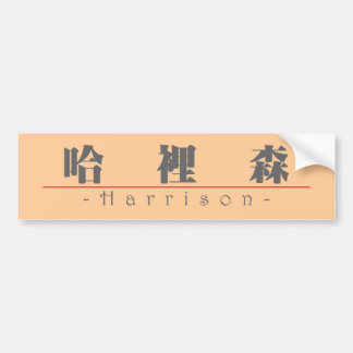 ハリスン22196_3.pdfの中国のな名前 バンパーステッカー