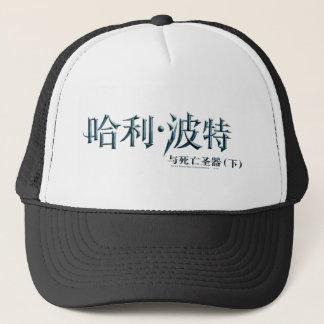 ハリー・ポッターシリーズの中国人のロゴ キャップ