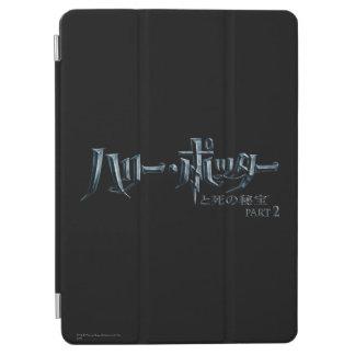 ハリー・ポッターシリーズの日本語 iPad AIR カバー