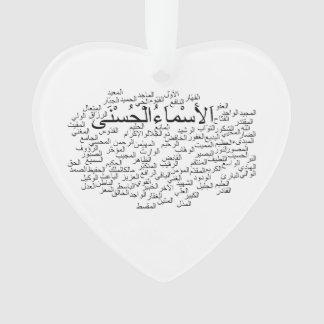 ハートのオーナメント: アラーの99の名前(アラビア) オーナメント