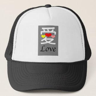 ハートを持つ中国語の愛 キャップ