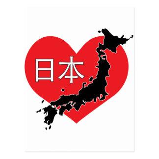 ハート日本 ポストカード
