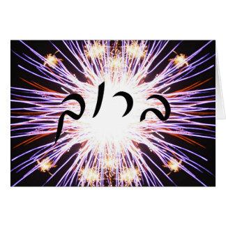 バルーク-ヘブライ原稿のレタリング カード