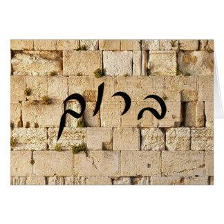 バルーク、Barukh - HaKotel (西部の壁) カード