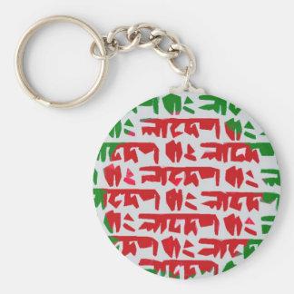 バングラデシュのベンガルの旗 キーホルダー