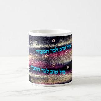 バーの(ユダヤ教の)バル・ミツバーMazel Tovのマグ コーヒーマグカップ
