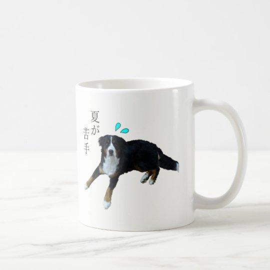 バーニーズマウンテンドッグ コーヒーマグカップ
