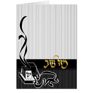 バー(ユダヤ教の)バル・ミツバー カード