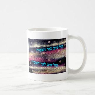 バー(ユダヤ教の)バル・ミツバーMazel Tov コーヒーマグカップ
