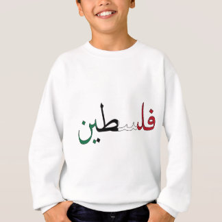パレスチナ/Palestina スウェットシャツ