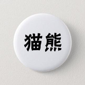 パンダのための中国のな記号 5.7CM 丸型バッジ