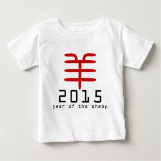 ヒツジ2015年の年 ベビーTシャツ