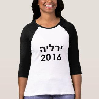 ヒラリー・クリントンのヘブライ2016年のTシャツ Tシャツ