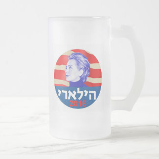 ヒラリー・クリントンのヘブライ2016年 フロストグラスビールジョッキ