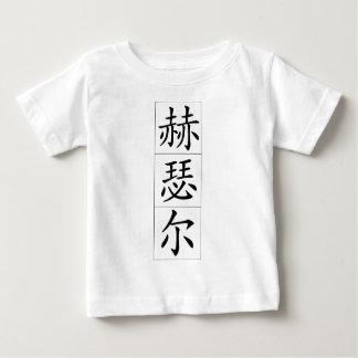 ヒース20146_1.pdfの中国のな名前 ベビーTシャツ