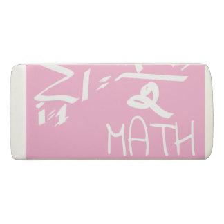 ピンクの数学の消す物 消しゴム
