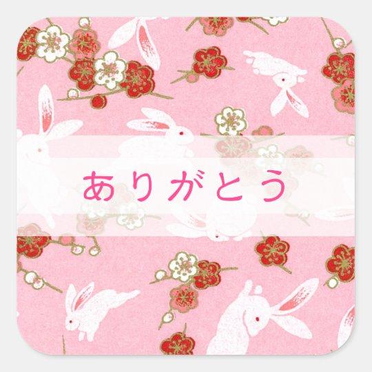 ピンク桜とウサギ「ありがとう」 スクエアシール