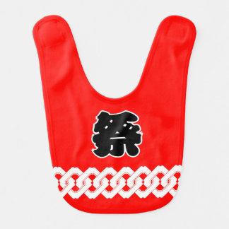 フェスティバルのHappiの赤く日本のなコート ベビービブ