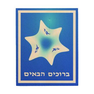 フラクタルMagen Lavan -歓迎(ヘブライ) ウッドウォールアート