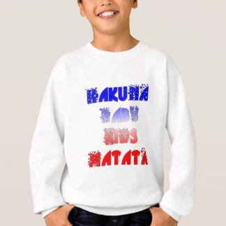 フランスのなベビーはHakuna Matata.pngをからかいます スウェットシャツ