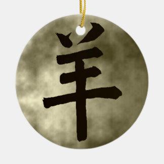 ブタのヤギ年中国のな占星術 陶器製丸型オーナメント