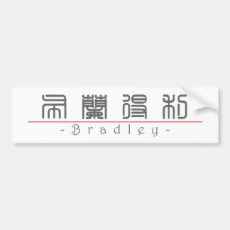 ブラッドリー20482_0.pdfの中国のな名前 バンパーステッカー