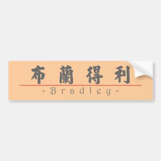 ブラッドリー20482_4.pdfの中国のな名前 バンパーステッカー