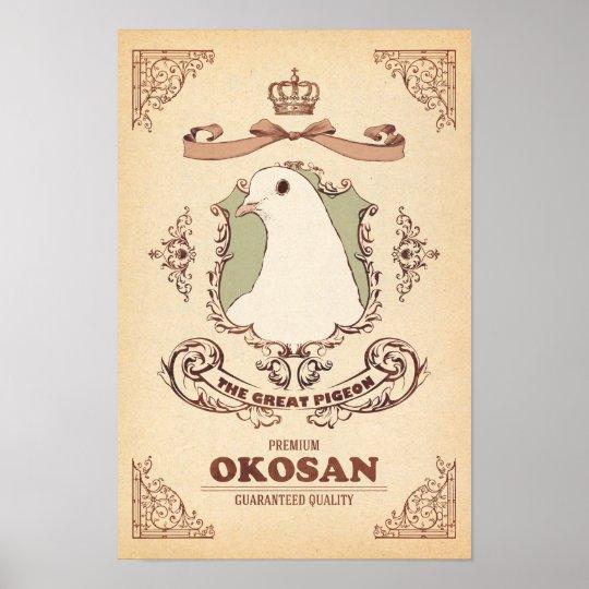 プレミアムおこさん-Premium Okosan ポスター