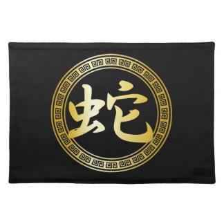 ヘビGBの中国のな記号年 ランチョンマット