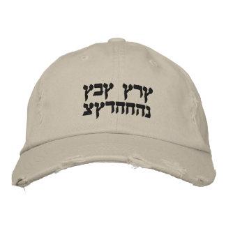 ヘブライすばらしい父によって刺繍される帽子です 刺繍入りキャップ