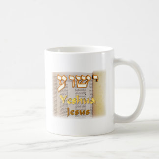 ヘブライのイエス・キリスト(Yeshua) コーヒーマグカップ