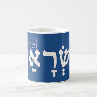 ヘブライのイスラエル共和国 コーヒーマグカップ