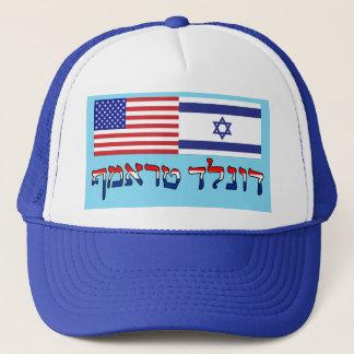 ヘブライのドナルド・トランプ2016年-米国またはイスラエル共和国の旗 キャップ