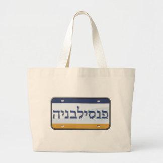 ヘブライのペンシルバニアのナンバープレート ラージトートバッグ