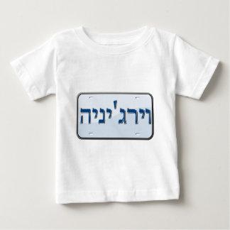 ヘブライのヴァージニアのナンバープレート ベビーTシャツ
