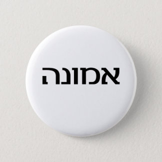 ヘブライの信頼 5.7CM 丸型バッジ
