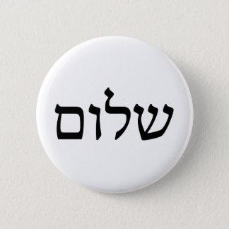 ヘブライのShalom 5.7cm 丸型バッジ