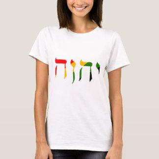 ヘブライのYahweh Tシャツ