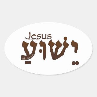 ヘブライのYeshuaイエス・キリスト 楕円形シール