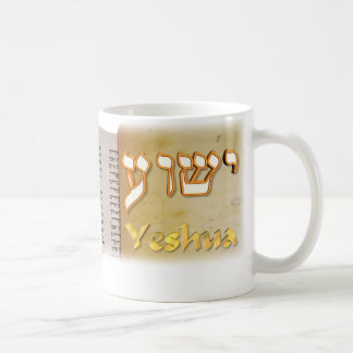 ヘブライのYeshua コーヒーマグカップ