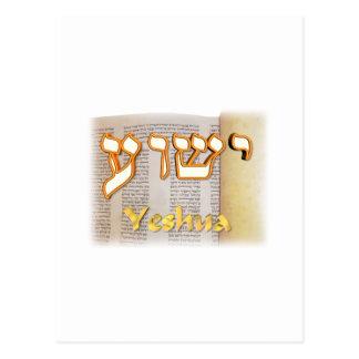 ヘブライのYeshua ポストカード